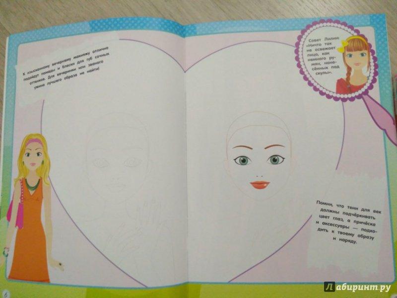 Иллюстрация 20 из 29 для Самая стильная. Твой лучший макияж - Хайди Элфорд | Лабиринт - книги. Источник: Тайна