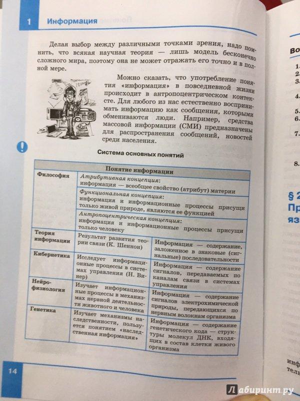 Тему понятие базовый уровень учебник для 10 класс семакин лекции дифференциальной геометрии