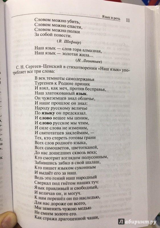 Гдз класс бабайцева русский 10