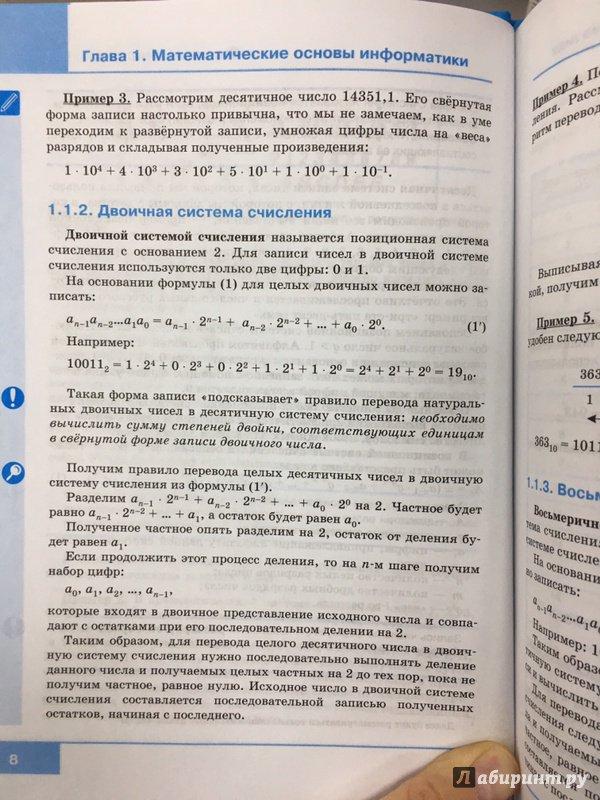 Гдз учебника фгос 6 класс информатика босова босова 2019 год
