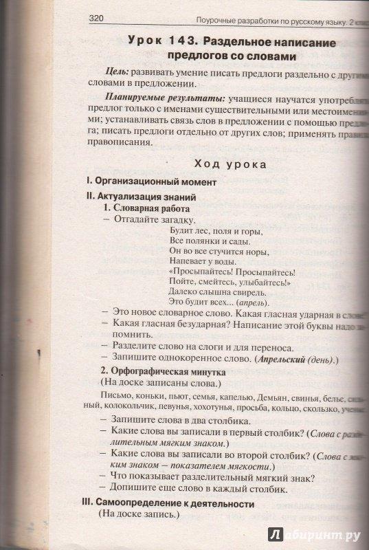 Поурочное планирование 2 класс школа россии фгос