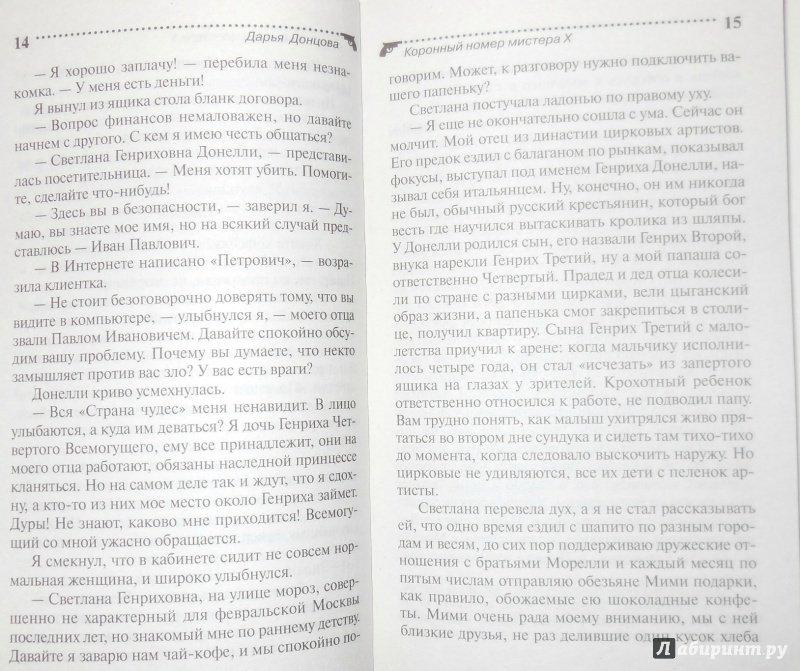 Иллюстрация 26 из 38 для Коронный номер мистера Х - Дарья Донцова | Лабиринт - книги. Источник: 33