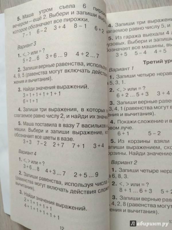 из для Контрольные работы по математике классы  Иллюстрация 14 из 21 для Контрольные работы по математике 1 4 классы Наталия Истомина Лабиринт книги