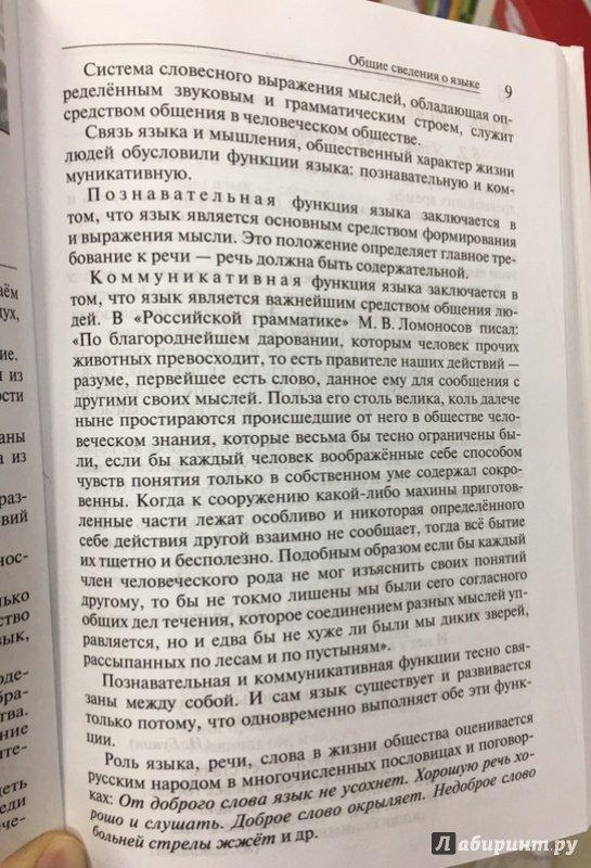Бабайцева русский язык 10-11 класс