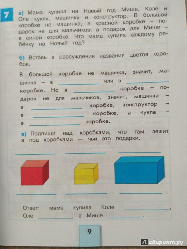 Учимся Решать Логические Задачи 4 Класс Истомина Решебник
