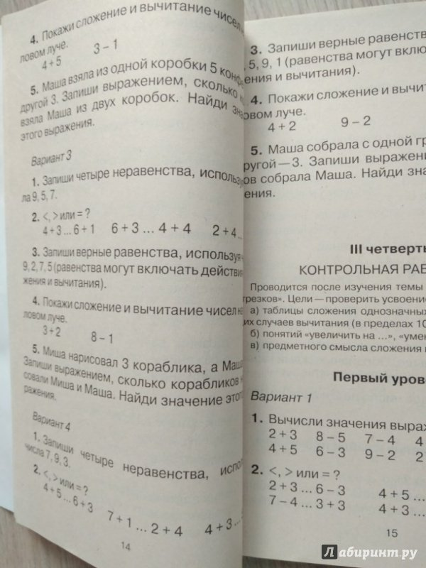 из для Контрольные работы по математике классы  Иллюстрация 16 из 21 для Контрольные работы по математике 1 4 классы Наталия Истомина Лабиринт книги