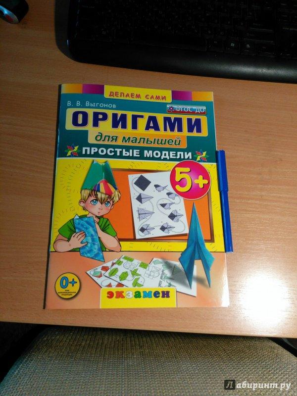 Иллюстрация 1 из 15 для Оригами для малышей. 5+. Простые модели. ФГОС ДО - Виктор Выгонов | Лабиринт - книги. Источник: Горяева  Любовь