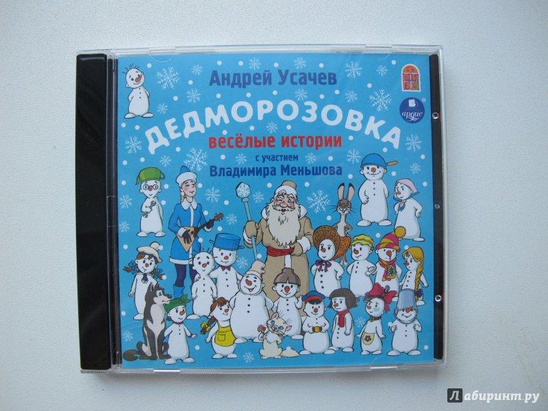 Иллюстрация 1 из 3 для Дедморозовка (CDmp3) - Андрей Усачев | Лабиринт - аудио. Источник: Лагунова  Екатерина Сергеевна