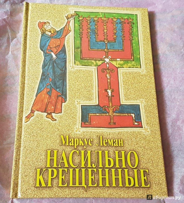 МАРКУС ЛЕМАН НАСИЛЬНО КРЕЩЕННЫЕ СКАЧАТЬ БЕСПЛАТНО