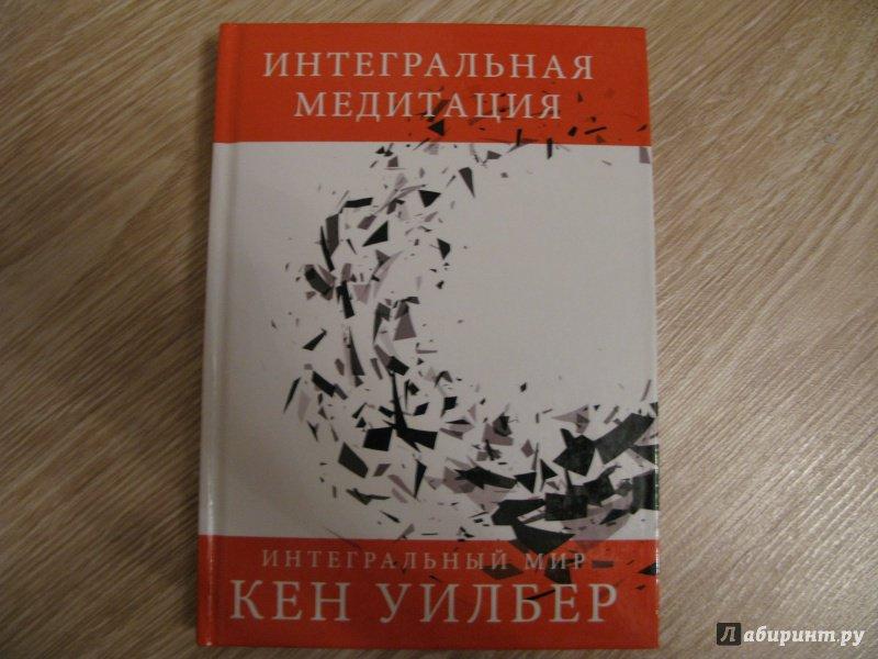 ИНТЕГРАЛЬНАЯ МЕДИТАЦИЯ КЕН УИЛБЕР СКАЧАТЬ БЕСПЛАТНО