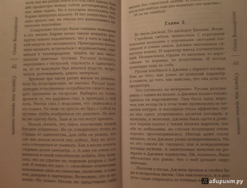 Иллюстрация 1 из 4 для Страсть под чужим именем - Ольга Володарская | Лабиринт - книги. Источник: NiNon