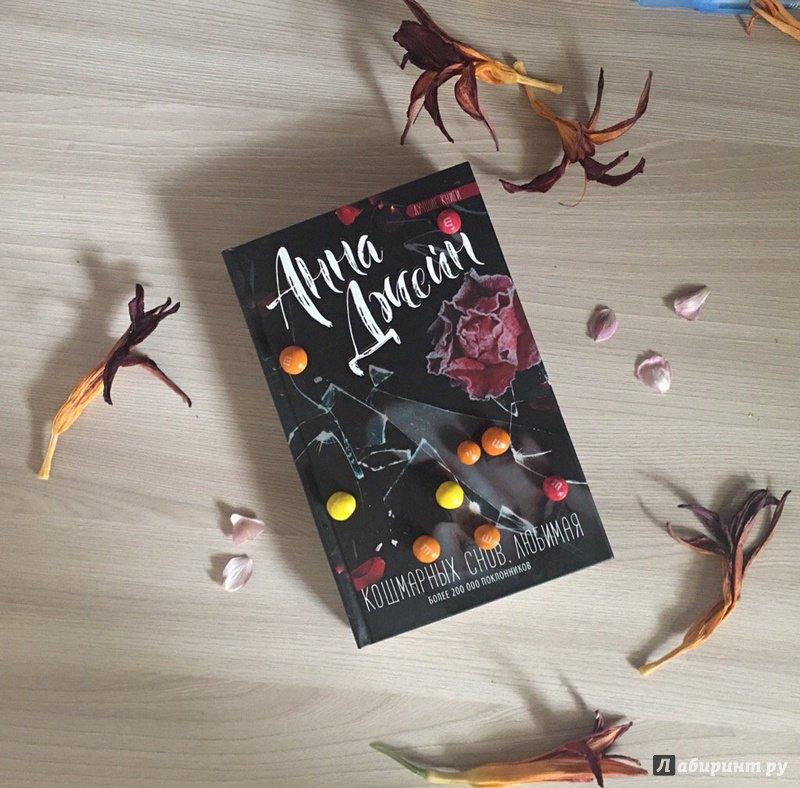 Книга кошмарных снов, любимая для android.