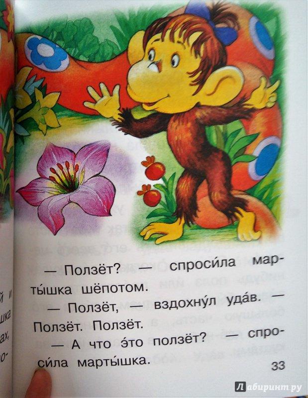 Иллюстрация 8 из 26 для 38 попугаев - Григорий Остер | Лабиринт - книги. Источник: Савчук Ирина