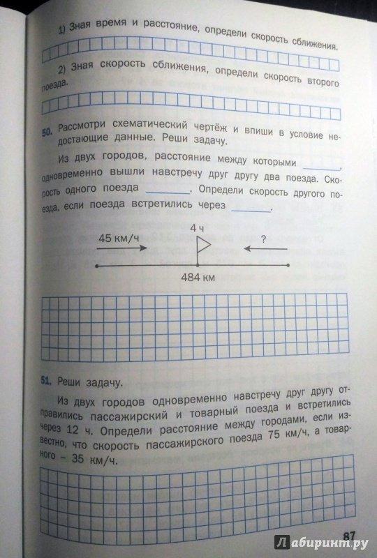 текстовые задачи гдз класс математический по тренажер гдз 4