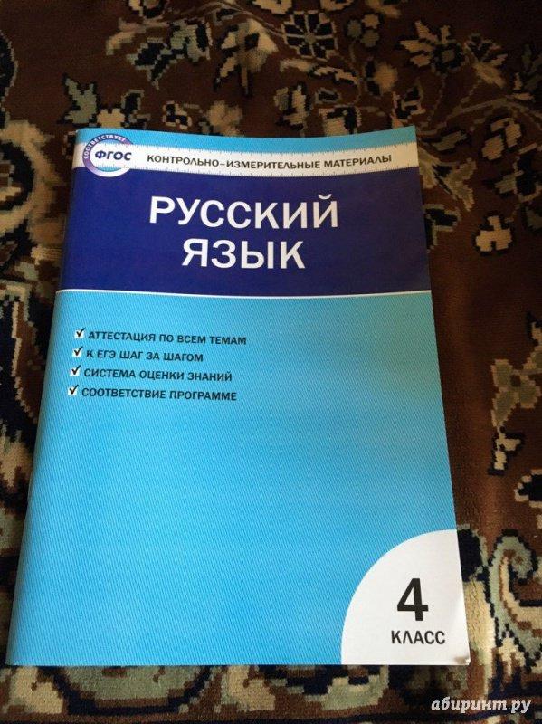 решебник по киму русский язык