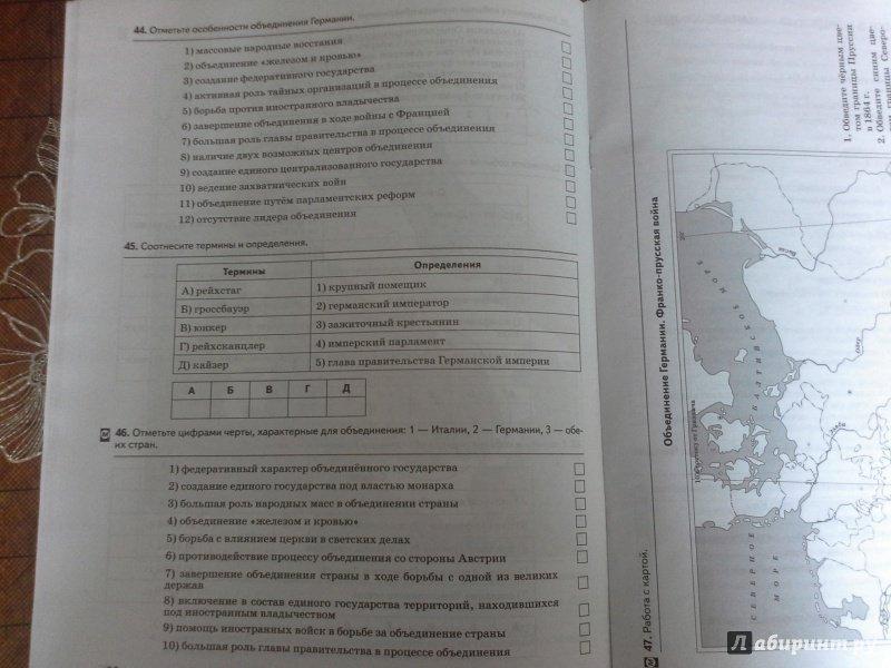 гдз по всеобщая история 6 класс пономарева