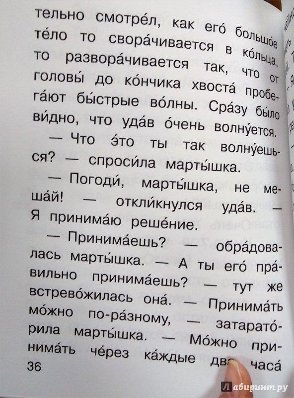 Иллюстрация 11 из 26 для 38 попугаев - Григорий Остер | Лабиринт - книги. Источник: Савчук Ирина