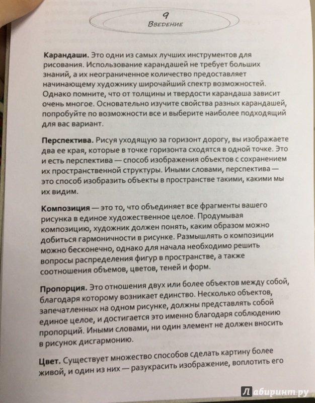 a95a7ef8e94 Иллюстрация 11 из 21 для Рисуем на коленке. Лето - Диляра Самойлова ...