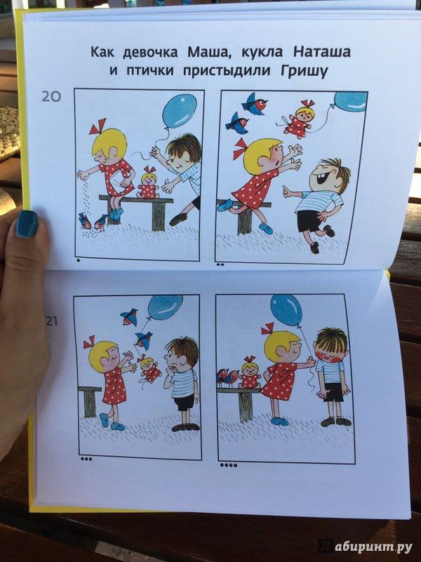 Иллюстрация 68 из 68 для Про девочку Машу и куклу Наташу - Виктор Чижиков   Лабиринт - книги. Источник: Лабиринт