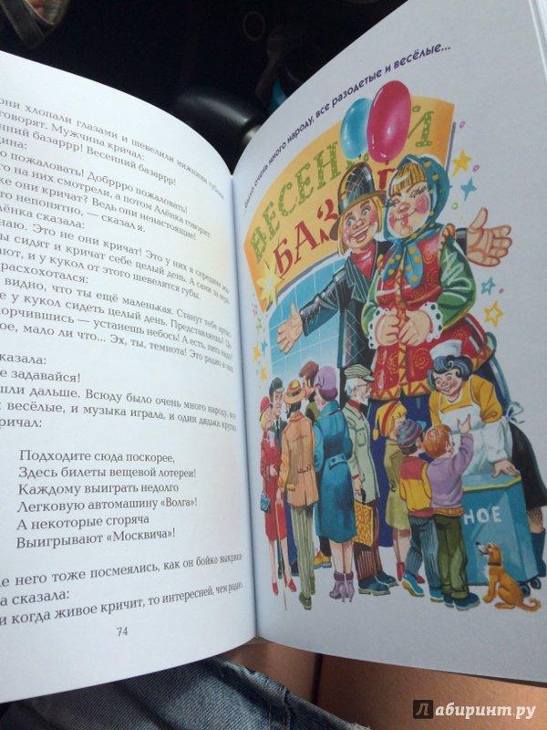 Иллюстрация 40 из 76 для Денискины рассказы - Виктор Драгунский | Лабиринт - книги. Источник: Л.  Анастасия