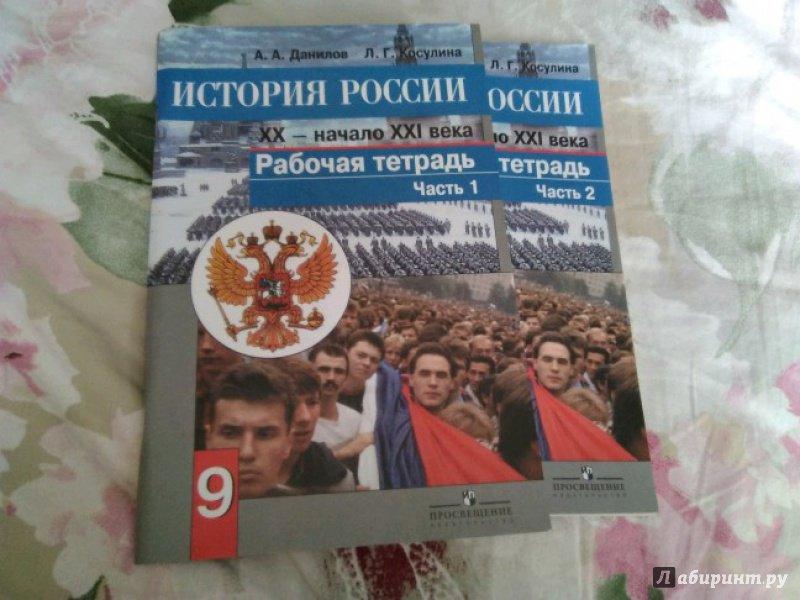 класс история 9 xx века гдз россии xxi начало