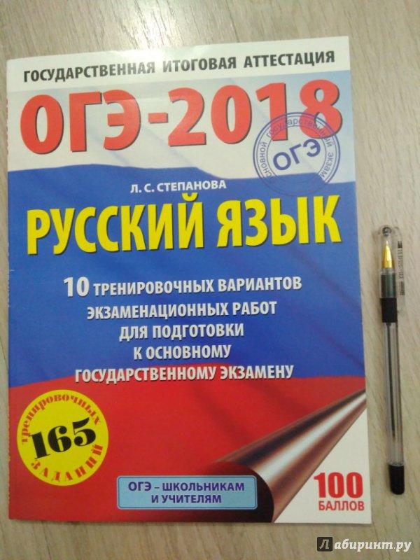 ОГЭ по русскому языку 2016  ege2016su