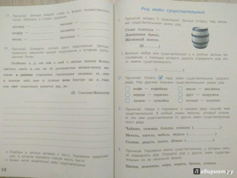 работа решебник по языку проверочная класс канакина 1 русскому