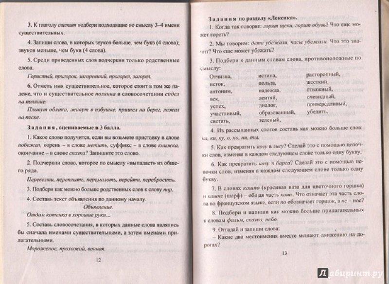 Олимпиадные задания литературному чтению 4 класс с ответами