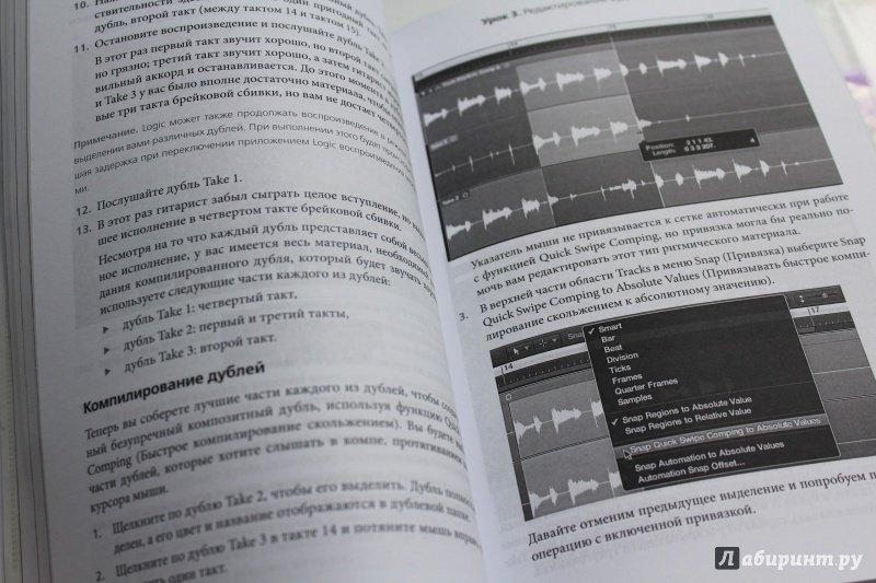 дэвид намани logic pro x профессиональное музыкальное производство