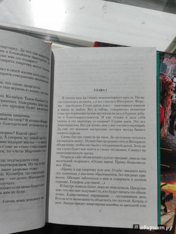 Иллюстрация 21 из 25 для Дом на перекрестке - Милена Завойчинская | Лабиринт - книги. Источник: Маргарита Высоцкая
