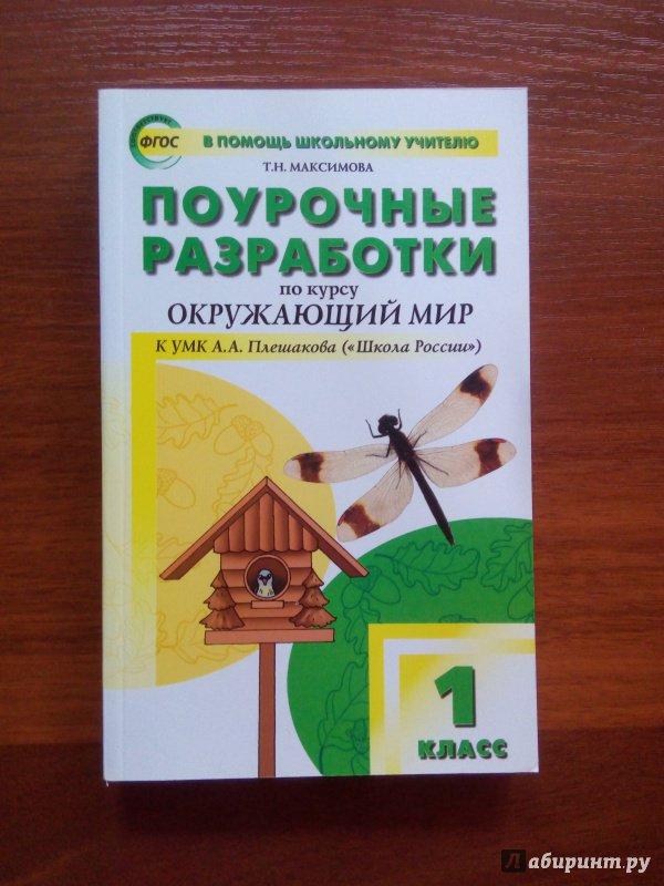 яндекспоурочное разработки 1 класс школа россии фгос