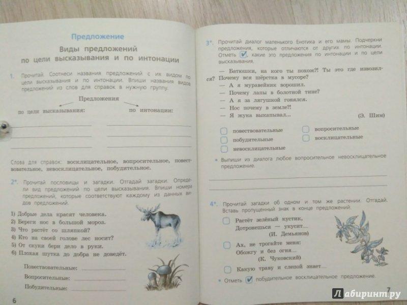 Класс для канакина контрольных русскому языку 3 по гдз работ