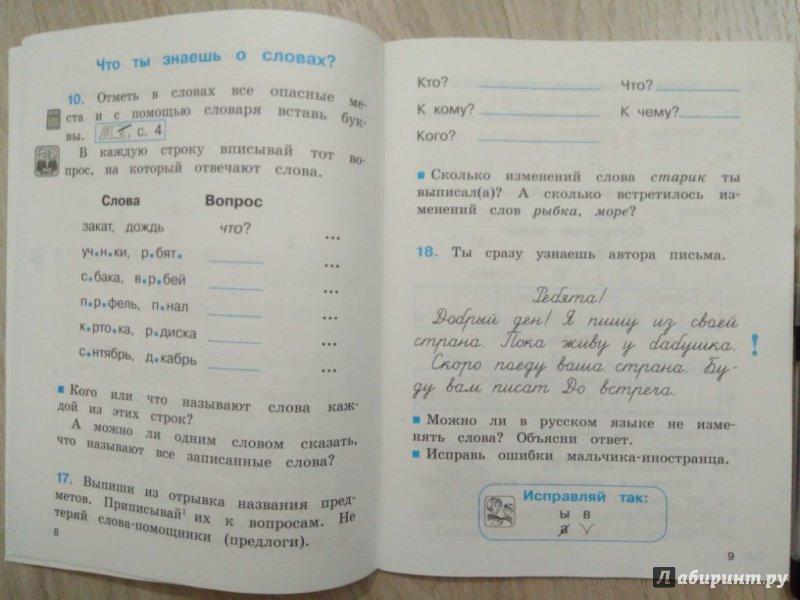 Тетрадь Задачник По Русскому Языку 3 Класс Соловейчик Кузьменко Скачать