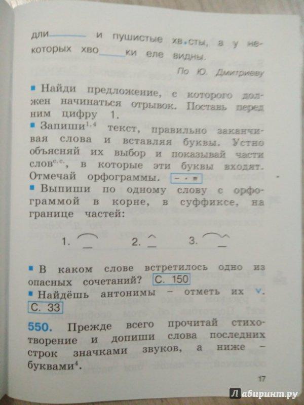 Соловейчик Тетрадь Задачник 3 Класс