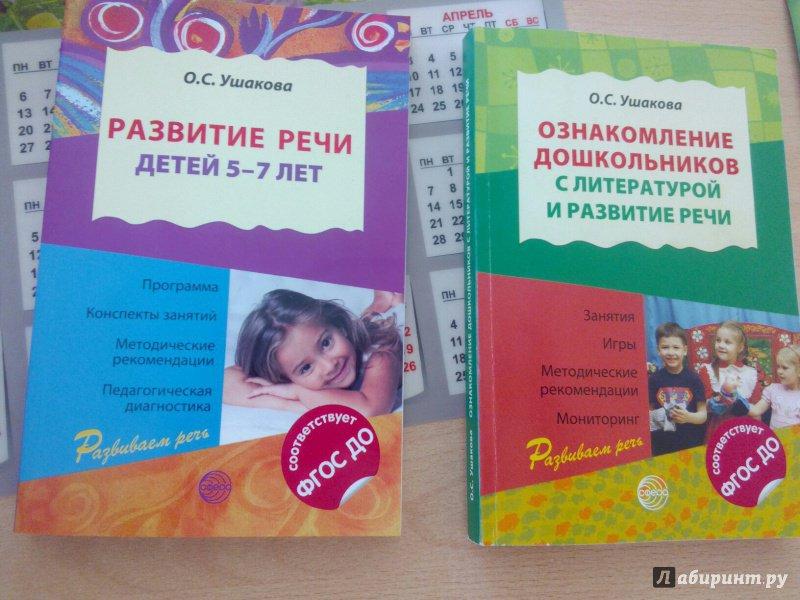 Конспект занятия по развитию речи для детей 5 – 6 лет.