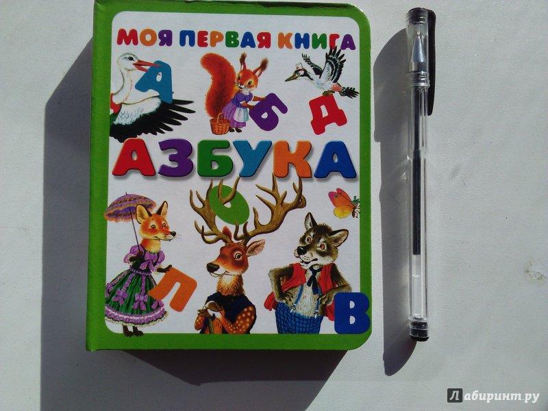 Иллюстрация 1 из 10 для Моя первая книга. Азбука   Лабиринт - книги. Источник: Ольга