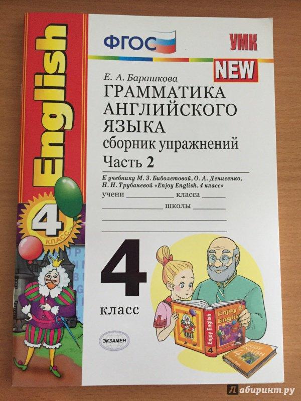 Грамматика Английского Языка Сборник Упражнений Барашкова 4 Класс Гдз