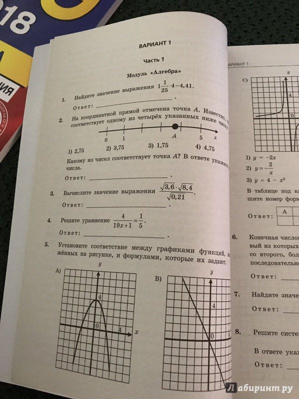 gia-9_matematika_2018_1317.pdf гдз гиа по печатать мати