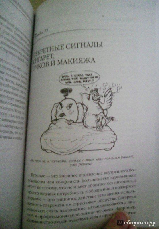 Иллюстрация 19 из 45 для Язык телодвижений. Как читать мысли окружающих по их жестам - Пиз, Пиз   Лабиринт - книги. Источник: Nadezhda  Marchenko