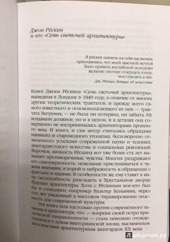 ДЖОН РЕСКИН СЕМЬ СВЕТОЧЕЙ АРХИТЕКТУРЫ СКАЧАТЬ БЕСПЛАТНО