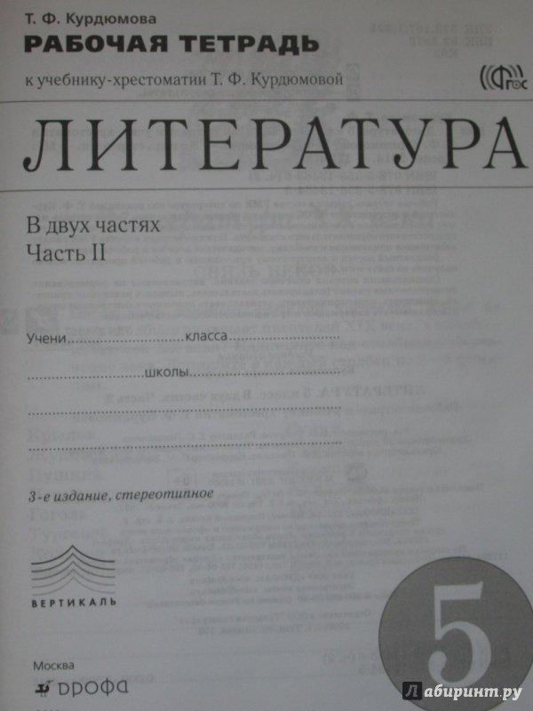 2 часть тетрадь по гдз литературе 5 рабочая кудрюмова класс