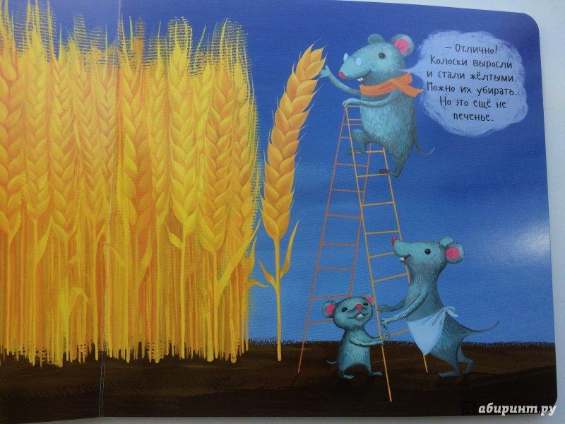 Иллюстрация 12 из 32 для Где растет печенье? - Светлана Татарникова   Лабиринт - книги. Источник: ИрМур