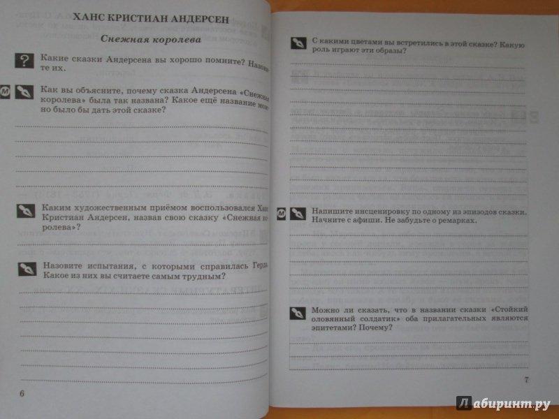 гдз по литературе 5 класс рабочая тетрадь кудрюмова 2 часть