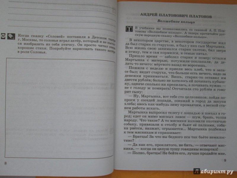 учебник гдз курдюмовой литературе по