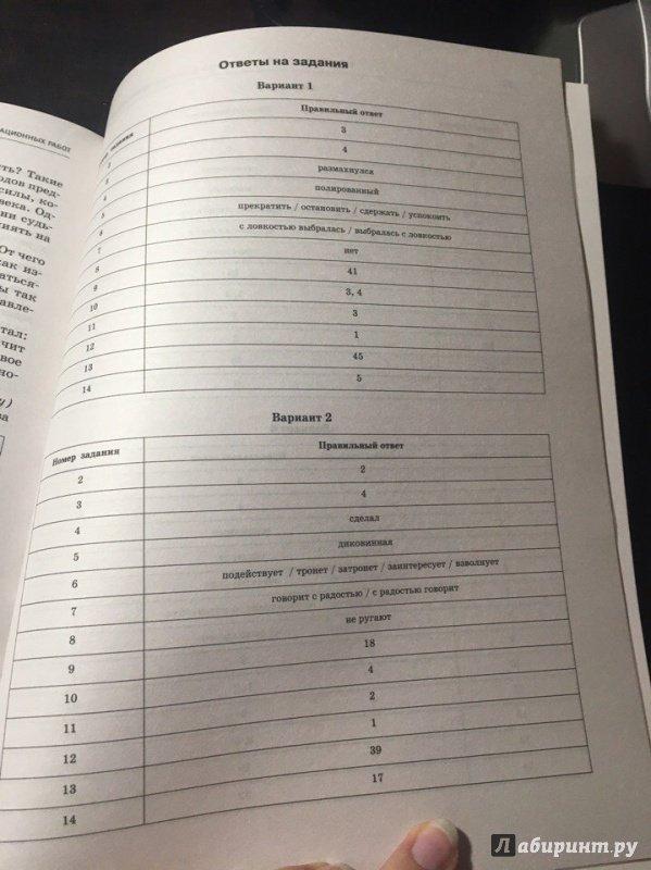 гдз по русскому языку огэ 2018 степанова 30 вариантов