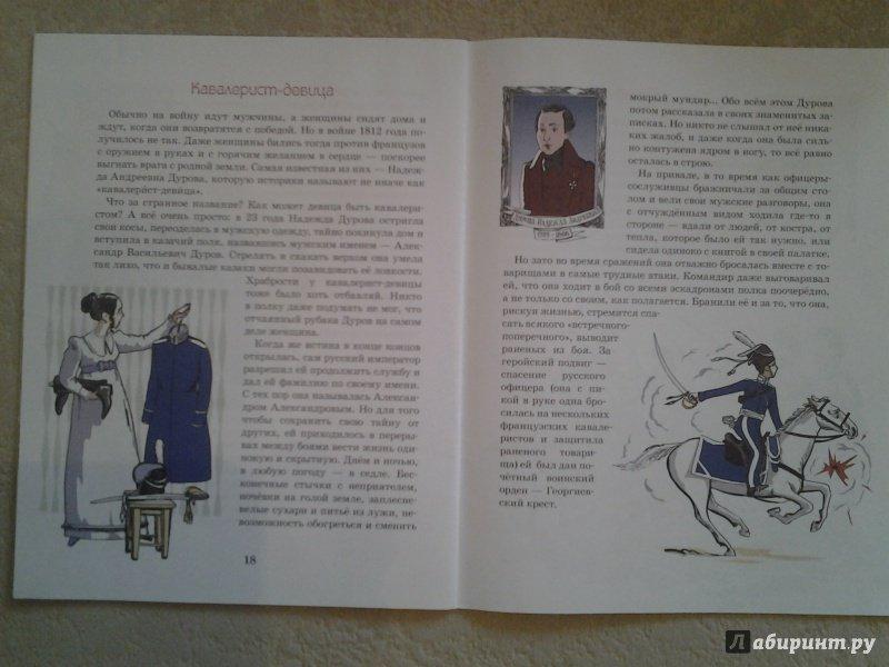 Иллюстрация 5 из 37 для Герои войны 1812 года - Александр Ткаченко | Лабиринт - книги. Источник: Достойная