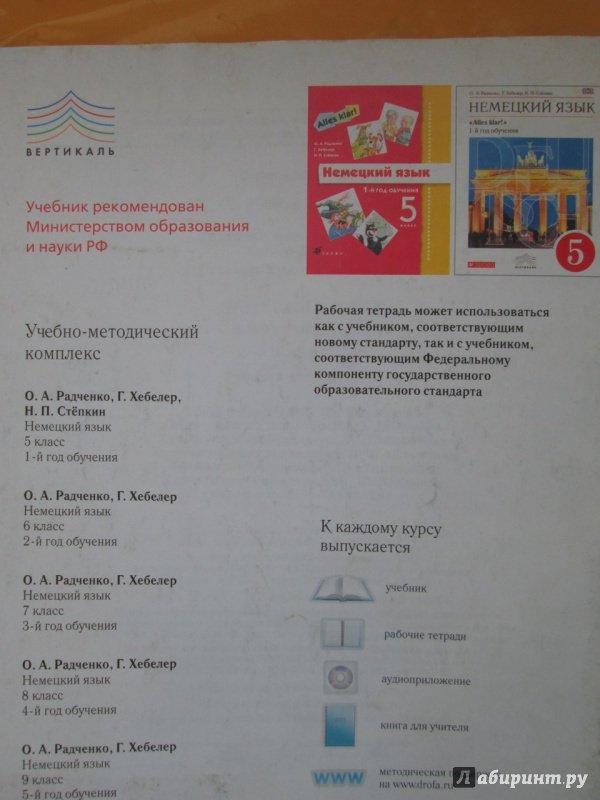 Скачать решебник по немецкому языку радченко лясковская 6 классов