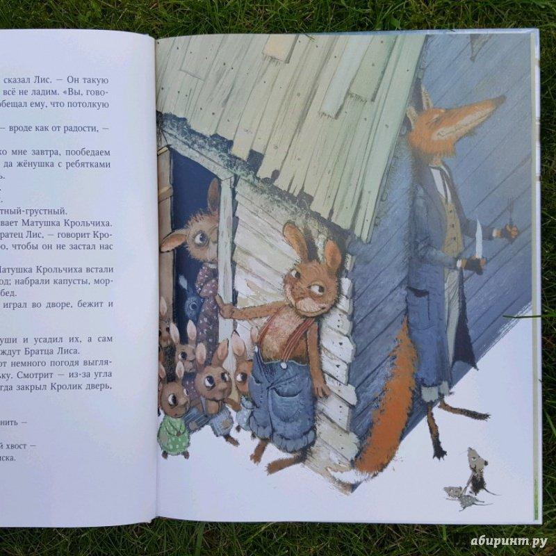 Иллюстрация 70 из 78 для Сказки дядюшки Римуса. Братец Лис и Братец Кролик - Джоэль Харрис | Лабиринт - книги. Источник: Федулова  Анна Алексеевна