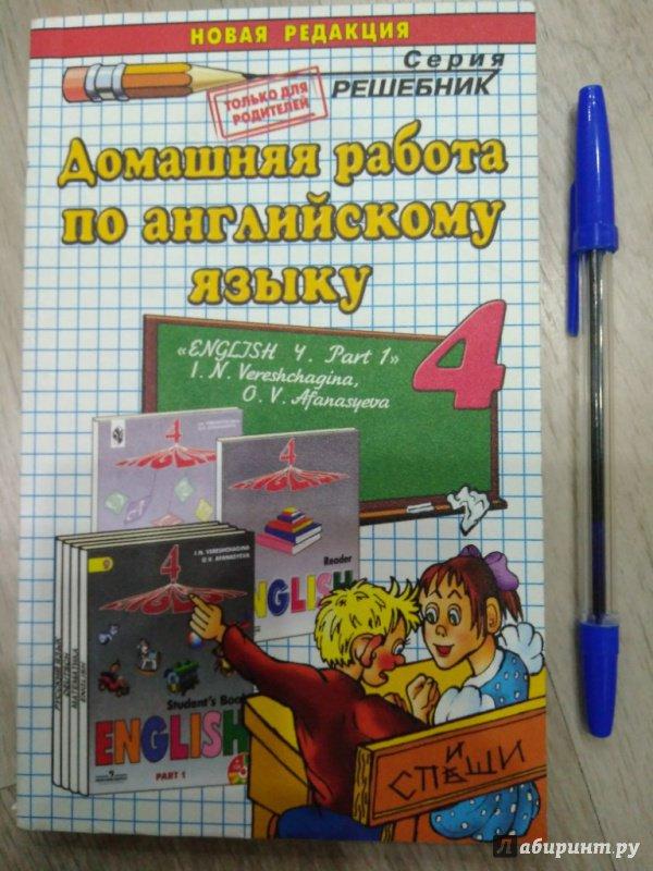 решебник для 2 класс домашняя работа