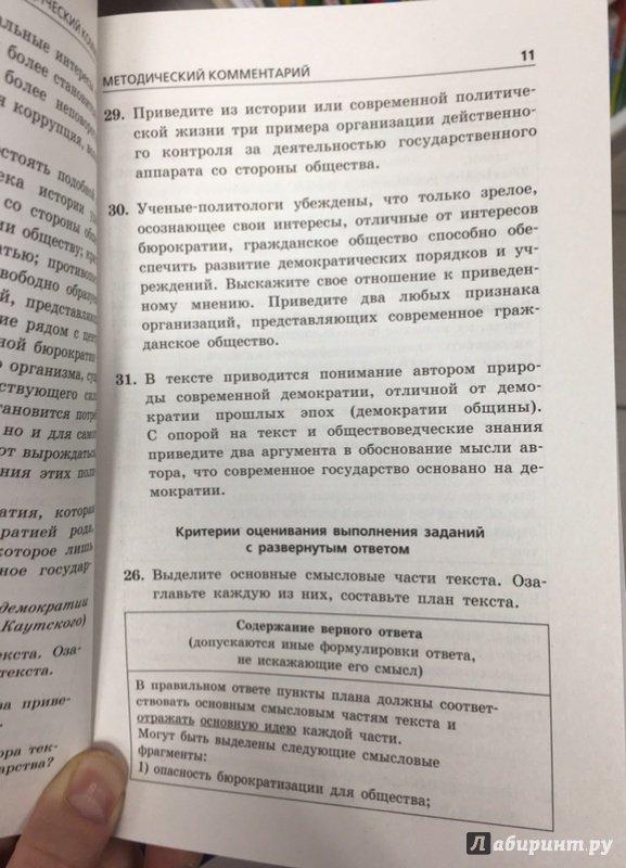 Кишенкова обществознание 9 класс учебник онлайн